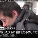 伊藤仁士容疑者の家柄が半端じゃない、祖父は「安倍晋太郎」の金庫番!
