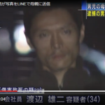 渡辺雄二の顔画像あり!SNSや勤務先・タワマンの特定か!?母親のコメントあり!