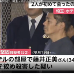 広田堅固容疑者の顔画像あり!SNSや動機、出会い、ホテルの特定!埼玉・ホテルで藤井正美さん殺害