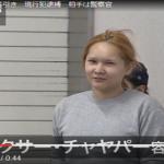 ヨウトプクサー・チャヤパー容疑者の顔画像あり!動機や手口は?歌舞伎町で女装して客引き現行犯逮捕!