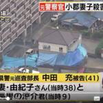 中田充被告、元警察官に死刑判決!被告や家族の写真あり!福岡・妻子3人殺害事件