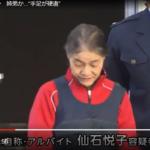 仙石悦子容疑者の顔画像あり!団地が判明、動機やSNSは?72歳の姉が70歳の弟を殺害