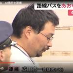 成田寛一容疑者の顔画像あり!動機がヤバすぎ、SNSは?路線バスにあおり運転