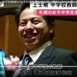 吉田幸大容疑者の顔画像あり!動機やSNS、勤務状況の特定!中学生誘拐で逮捕