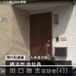 田口徹志容疑者の顔画像やSNSは?動機がヤバすぎ!ハサミで弟刺す、43歳の兄を逮捕
