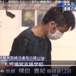 横田貴紀容疑者の画像あり、SNSや動機・入手先が判明!覚せい剤使用で教師逮捕