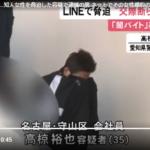 高椋裕也容疑者の顔画像やSNSの特定!動機・手口は?「闇バイト」を使って女性を襲う!