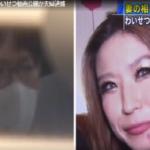加藤高教容疑者と美恵容疑者の顔画像、SNS、販売サイトの特定か!わいせつ動画公開の夫婦