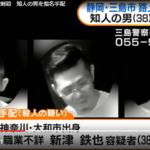 新津鉄也容疑者の顔画像とSNS、2人の接点の特定! 三島、路上殺人事件