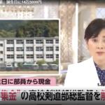 帝京第五高校、剣道部総監督の名前・顔画像判明! 部員から現金を収集し解雇