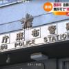 高橋貴子、顔画像やFacebookは?無許可で高級クラブ(動画あり)営業容疑で逮捕!