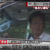 瀧下秀樹の顔画像あり!家族や勤務先の特定か?北海道初、あおり運転暴行容疑で逮捕